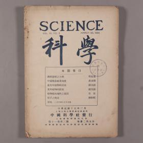 民国十五年 上海大同大学科学社事务所编 中国科学社发行 《科学》第十一卷第三期 一册 HXTX330643