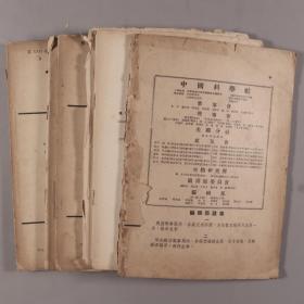 民国二十七年 中国科学社发行《科学》杂志 第二十二卷  第一至十二期 一套六册 HXTX330642