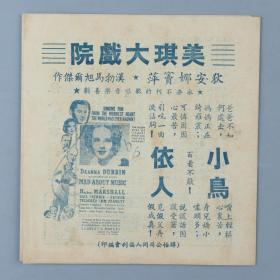 早期 美琪戏院 永垂不朽的歌唱音乐喜剧《小鸟依人》电影宣传单一件 HXTX329784