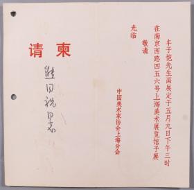 老上海文人熊-同-祝旧藏:著名散文家、画家、文学家 丰子恺 致熊-同-祝请帖 一件 HXTX331696