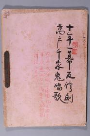 老上海文人熊-同-祝旧藏: 剪切报 一册(部分剪贴报有熊-同-祝毛笔注释,及藏印:同祝、读书乐)HXTX331693