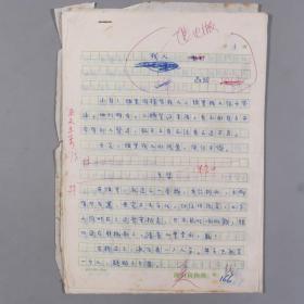 著名作家、曾任北京市文联理事 凸凹 复写件散文稿《残人》一份十五页 HXTX240649