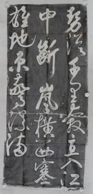 旧拓《韦应物·西塞山》一幅(尺寸:143*69cm)HXTX330178