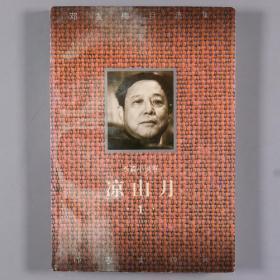【宋-汎旧藏】著名作家、中国作协名誉副主席 邓友梅 1996年签赠宋-汎 《邓友梅自选集 · 长篇小说卷 · 凉山月 1 》平装一册(1995年 作家出版社 一版一印)HXTX330969