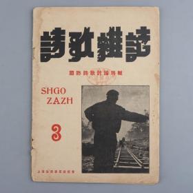 1937年 上海生活书店经售 联合诗歌杂志社编辑发行《诗歌杂志 国防诗歌讨论特辑》第三期 平装一册(首页有原藏者手迹) HXTX329232
