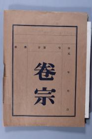 同一来源:著名近代史研究家、社科院研究员 江绍贞 手稿《却喜长空播玉音》等一组约八十页 附《大师与校花》打印件一组 HXTX227591