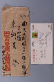 张-潭旧藏:水彩画开山大师、中国水彩画之父 李剑晨 1997年致张-潭明信片一张 另手递封一枚 HXTX330920