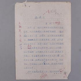 著名现代作家、福建省作协副主席 季仲 手稿《编辑匠》存一页 HXTX240650