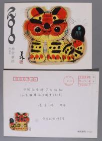 同一旧藏:全国政-协办公厅研究室理论局副局长 韩冬梅 2010年致冯-广-裕贺卡一件 附实寄封 HXTX243184