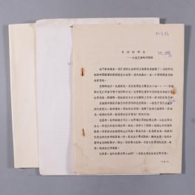 同一来源:著名书法家、原中国书协主席 沈鹏签名批校《谈泊以明志 - 小谈王角的中国画》中、英文版打印稿两份 十二页(附相关复印件一份)HXTX330981