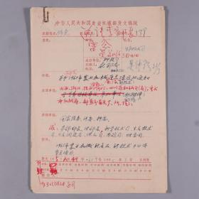 农业机械部 有关确定1965年农业机械重点项目的通知相关发文资料 一组17页(其中多页为复写件)HXTX329376