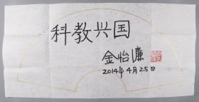 """中国第一台通用大型电子计算机的研制者、""""中国巨型计算机之父""""金怡濂2014年书法作品《科教兴国》一幅(钤印:金怡濂,约2平尺)HXTX330929"""