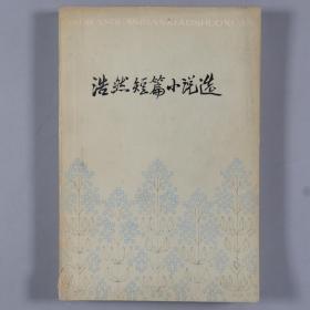 【宋-汎旧藏】著名作家、原北京作协主席 浩然 1981年签赠钤印宋-汎 《浩然短篇小说选》平装一册(1981年 河北人民出版社 一版一印;钤印:浩然)HXTX330967