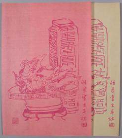 民国时期 锦云堂制 花笺纸一组两张 HXTX325377