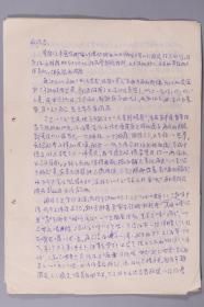 老上海文人熊-同-祝旧藏:民国曾任泗县县长 王尔宜 致熊-同-祝信札两通六页 HXTX331689