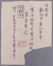 著名版画家、新徽派版画主要创始人、原徽省美术家协会主席 赖少其 手书实寄封一件 HXTX330294