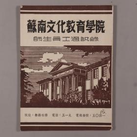 """黄-西-成旧藏:1951年 协成印务局承印《苏南文化教育学院师生员工通讯录》一册(现苏州大学,封面有原藏者签名""""成"""")HXTX329384"""