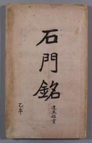 初-大-告旧藏:初大告毛笔题签 旧拓本《石门铭 乙本》经折装一册28面 HXTX330949