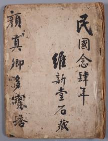同一来源:旧拓 《颜真卿多宝塔碑》一册38面(封面有原藏者1935年题记) HXTX330107