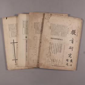 1931、1932年 广州国立中山大学教育学研究所教育学系编辑《教育研究》第三十二、三十六、三十七、三十八、三十九期 一组四册(谈及中国教育、德国教育以及日本教育体制等问题)HXTX330645