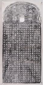 初-大-告旧藏:旧拓 北魏《密云太守霍阳碑》拓片一页(整纸拓)HXTX330950