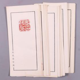 中国老年书画研究会常务理事 赵我将 印蜕一组八十余页 HXTX330706