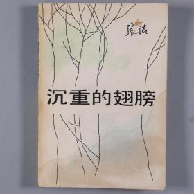 【宋-汎旧藏】唯一两次获得茅盾文学奖的作家、当代著名女作家 张洁 1983年签赠宋-汎 《沉重的翅膀》平装一册(1981年 人民文学出版社 一版一印)HXTX330966