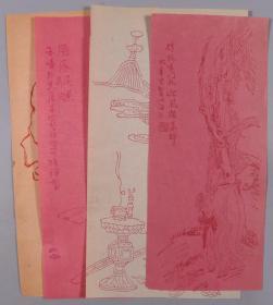 民国时期 九华堂、大隆祥等制 沈心海、改琦(玉壶外史)作《倚杖柴门外》、《扇底蹁跹》等花笺纸一组四张 HXTX330739