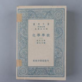 民国二十六年 商务印书馆初版 欧斯伐著 汤元吉译述《化学学校》一至五 五册 HXTX330012
