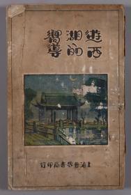 民国十八年世界书局初版 周润寰编辑《游西湖的向导》平装一册 HXTX330168