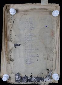 阿-老旧藏: 旧拓 《龙门二十品》 一组存二十四页 HXTX330166