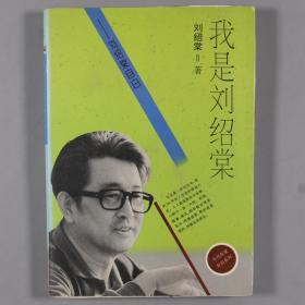 """【宋-汎旧藏】著名乡土文学作家、""""荷花淀派""""代表作家之一 刘绍棠 1996年签赠宋-汎 《我是刘绍棠》平装一册(1996年 团结出版社 一版一印)HXTX330968"""