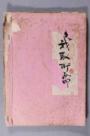 老上海文人熊-同-祝旧藏:《取我所需》剪切板一册 及1986年 《群言》杂志社编辑出版 《群言》第1、2期各一册(《群言》杂志,三册合订)HXTX331692