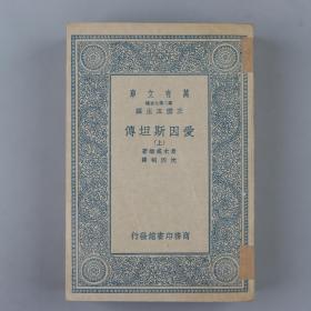 民国二十五年 商务印书馆初版 沈因明译述《爱因斯坦传》上下两册,萧百新译述《动物与环境》上下两册,舒贻上译述《实验发生学》一册 HXTX330013