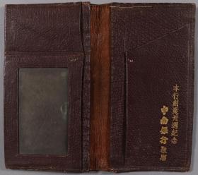 老上海文人熊-同-祝旧藏:中南银行敬赠 创业三十周年纪念 钱包一件 HXTX331695