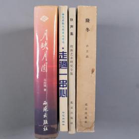 【宋-汎旧藏】著名作家、北京市社科院文学所副研究员 马尚瑞2007年签赠《月缺月全》,著名作家、原《人民文学》编辑 古立高1981年签赠《隆冬》,宋艾君签赠《走过一串心》,胡金兆1983年签赠《秋声集》共计四册 HXTX330973