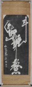 """旧拓 马德昭书""""魁星点斗"""" 一幅(纸本立轴,尺寸:125*53cm)HXTX330090"""