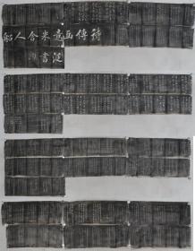 旧拓 《贻古堂帖》卷一、卷二、卷三、卷四共27幅(尺寸:26.5*68cm)HXTX330180