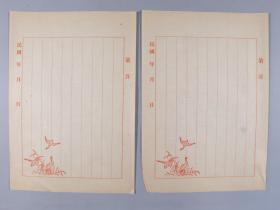 民国 竖格稿纸 两张 HXTX245499