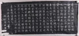 旧拓 林则徐书《君臣对》 一张(尺寸:58.5*130cm)HXTX330999
