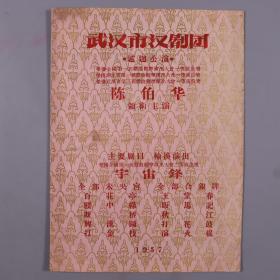 【顾-文-芍旧藏】1957年 武汉市汉剧团 巡回公演 节目单一件 HXTX330724
