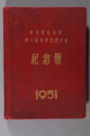 老上海文人熊-同-祝旧藏:抄稿一册约六十八页(内有《万岁,中国共产党》《布谷鸟叫迟了》《牧歌》《柯山顶上飘白云》《不忘阶级苦》《送给你一束沙枣花》等众多曲目)HXTX331694