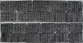 旧拓 徐林撰 赵孟頫书《临济正传虎丘隆禅师碑》一组22幅(尺寸:32*39cm*22)HXTX330183