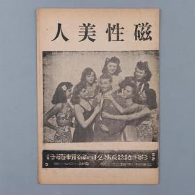 影艺出版公司编辑发行《磁性美人》电影宣传单一件 HXTX330695