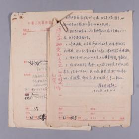 六七十年代 农业机械部 有关对中国农业机械化科学研究院农机科研计划的批复相关发文资料 一组七面HXTX329375