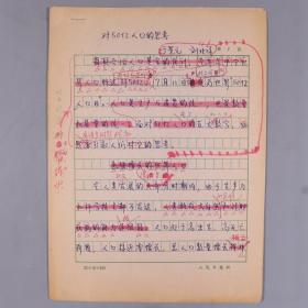 【于-景-元旧藏】著名系统科学家、数学家、国务院学位委员 于景元 及刘兆祥 手稿《对500亿人口的思考》一份十页 HXTX330899