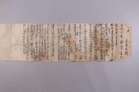 """宣统二年(1910)""""杂记租借土工手折""""一册四十一面 HXTX330759"""