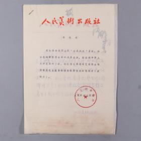 同一来源:著名书法家、原中国书协主席 沈鹏 毛笔签名人民美术出版社委托书等 两页 HXTX330980