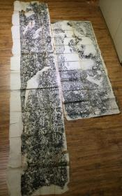 民国旧拓本:【佛教碑文】两大张,尺寸:270X54CM , 158X60CM。