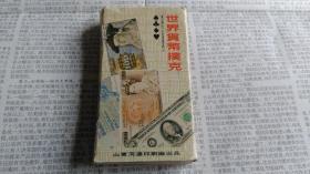 早期世界货币扑克。